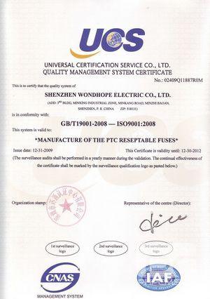 万瑞和电子质量管理和环境管理体系认证证书